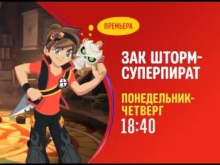 Мультсериал «Зак Шторм – Суперпират». Премьера на Канале Disney! | Первый промо-ролик