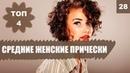 👧 Модные женские стрижки и прически на средние волосы 2019. ТОП 4