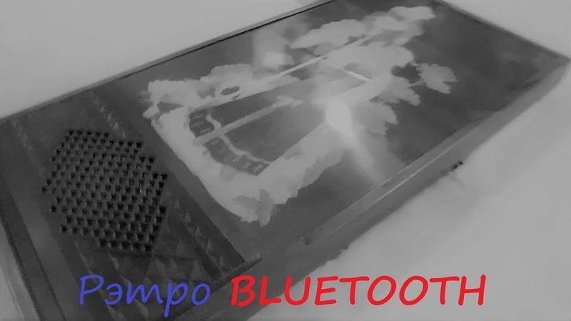 Советская Bluetooth колонка Вторая жизнь из мусора своими руками