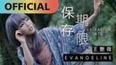 王艷薇 Evangeline 保存期限Expiration Date |Official MV