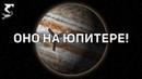 Обнаружена странная загадочная аномалия на Юпитере!