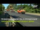 Росавтодор о ДТП 480p mp4