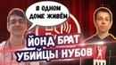 ЙОНД БРАТ УБИЙЦЫ НУБОВ СТРЕЙ ПРИЗЫВАТЕЛЬ РУН 228