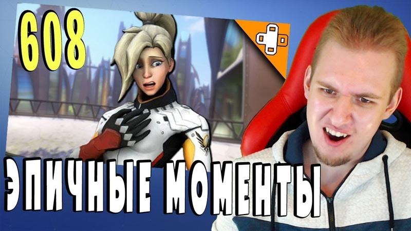 ИРМАН СМОТРИТ You Want Me to Heal WHAT? Overwatch Funny Epic Moments 608