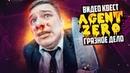 AGENT ZERO - видео квест / vjobivay quest / Агент Зеро квест / netflix черное зеркало брандашмыг