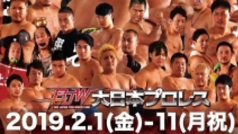BJW Dai Nippon Pro-Wrestling Ueno Convention 2019: Part 2 (2019.02.01) - День 1