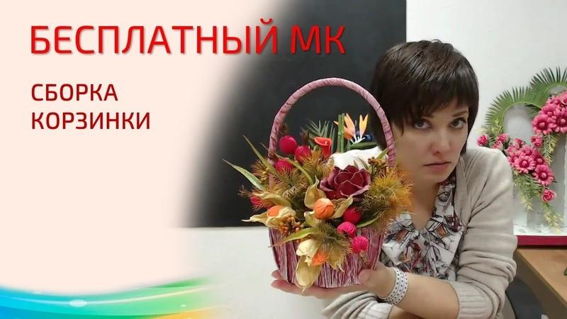 Бесплатный мастер класс Сборка корзинки свит дизайн Мастер Наталья Дроздова