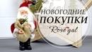 ПОКУПКИ на Новый Год Новогодние ИГРУШКИ Rosegal HAUL