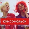 Kомсомольск - 18 мая - Калининград