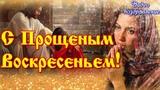С ПРОЩЕНЫМ ВОСКРЕСЕНЬЕМ Видео поздравление