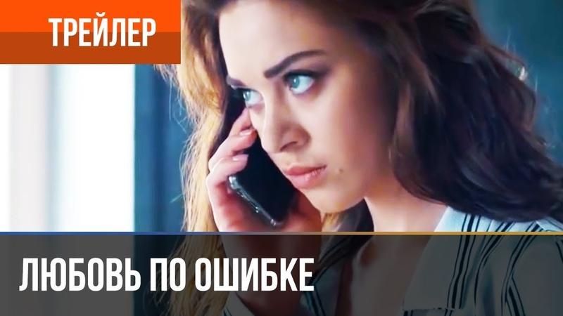▶️ Любовь по ошибке 2018 | Трейлер 6 2018 Мелодрама Премьера