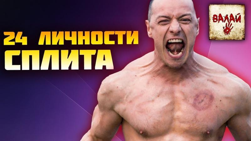Все личности Сплита МонстрОбзор фильма «СПЛИТ»