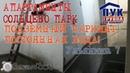 Солнцево Парк Подземный Паркинг состояние 29 11 18 Ульянина 7