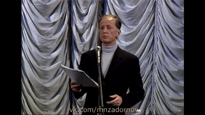 Михаил Задорнов Путин - засланец или авторитет опущенный на зоне? (Концерт Американская трагедия, эфир 05.04.03)