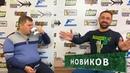 Новиков о пряниках, живом компоненте и Русфишинг-Дунаев ProSportFishingTeam