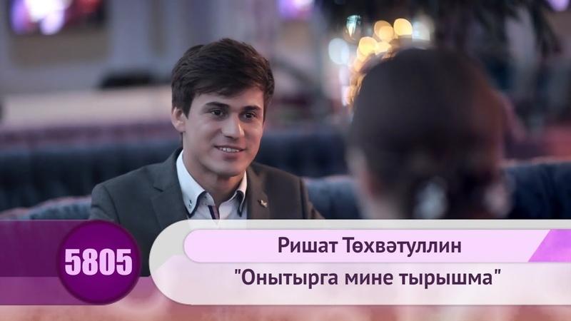 Ришат Тухватуллин - Онытырга мине тырышма | HD 1080p
