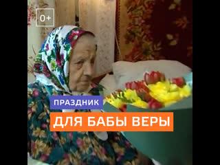 «Москва 24» и волонтёры поздравили с 8 Марта москвичку-ветерана