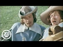 Д`Артаньян и три мушкетера Песня Арамиса Хоть право я не дуэлянт 1979