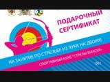 ДЕНЬ ЗАЩИТНИКА ОТЕЧЕСТВА - 2019.mp4