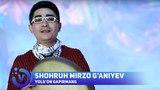 Shohruh Mirzo G'aniyev - Yolg'on gapirmang Шохрух Мирзо Ганиев - Ёлгон гапирманг