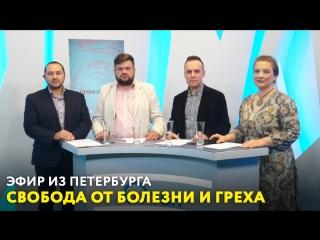 Свобода от болезни и греха. Эфир из Петербурга от 28.09.2018