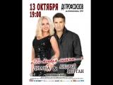 13 октября начало в 19.00 Андрей МОРГАН и ДИАНА БИЛЕТЫ В ПРОДАЖЕ!!!
