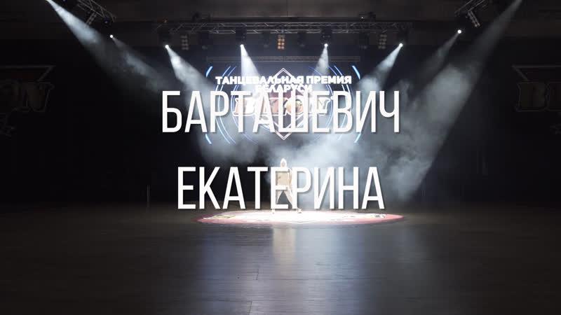BIZON AWARDS 2018 | Барташевич Екатерина