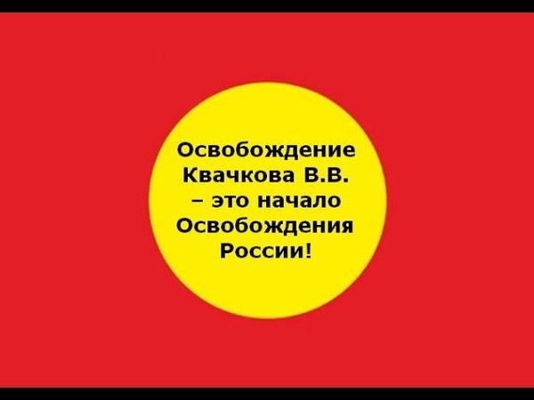 ИСКР Освобождение Квачкова В В это начало Освобождения России