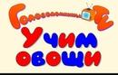 Развивающие мультфильмы для детей. Карточки Домана. Учим овощи