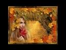 Осенняя мелодия-Вальс дождя. Автор клипа Виталий Нестеренко.