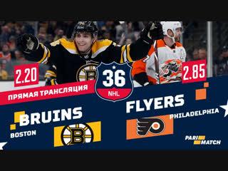 НХЛ-2018/19. РЧ. Филадельфия - Бостон (16.01.2019)