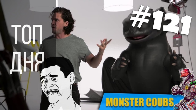 ЛУЧШИЕ ПРИКОЛЫ ДНЯ 121 ДЕКАБРЬ 2018 [Monster Coubs] ПРИКОЛЫ | VINE | COUB | КУБЫ | КОУБ | CUBE