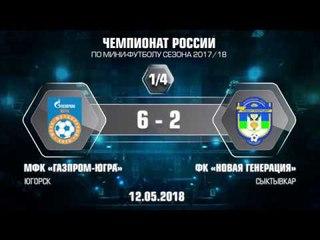Суперлига. 1/4 плей-офф. Газпром-ЮГРА - Новая генерация. Второй матч. 6:2. Обзор.