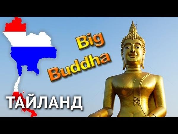 Тайланд 2013 4 - Храм Большого Будды (Паттайя)