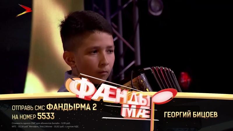 Георгий Бицоев. ФАНДЫРМА 2