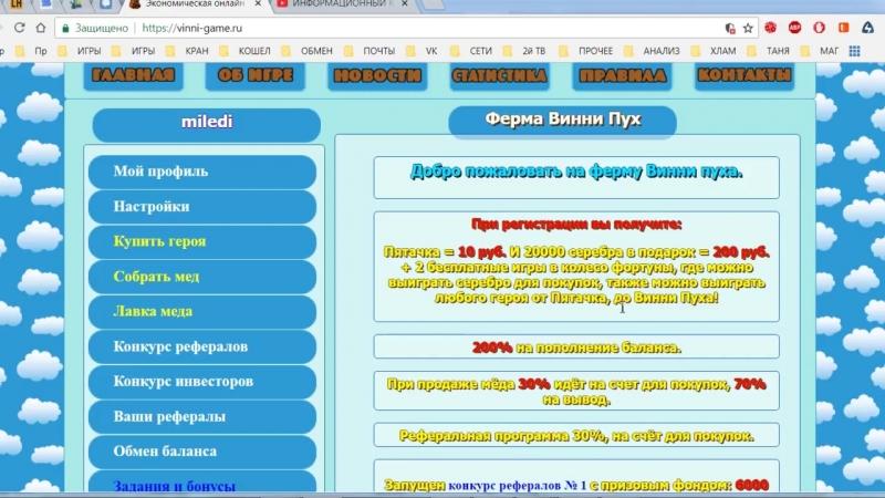 Винни Пух Vinni Game ТОРовая ферма БОНУС 200 руб,10 руб,много бонусовсерфинг