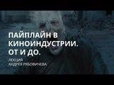 КОНЦЕПТ АРТ В КИНО. Андрей Рябовичев.