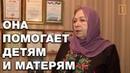 Дагестанка не устает помогать обездоленным матерям и детям