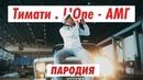 Тимати feat L'One АМГ ПАРОДІЯ