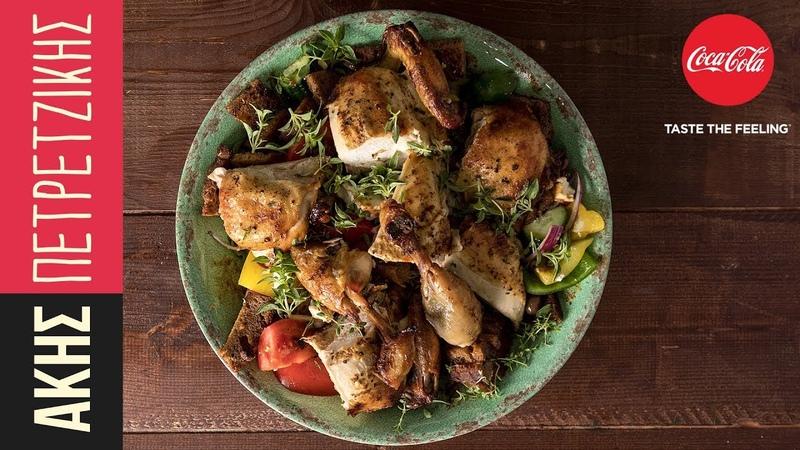 Κοτόπουλο με σαλάτα παντζανέλα| Kitchen Lab by Akis Petretzikis