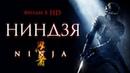 Ниндзя /Ninja/ Смотреть весь фильм в HD
