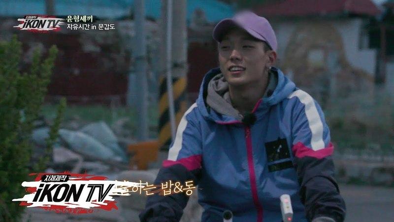 IKON '자체제작 iKON TV' EP 6 1 @ YT версия