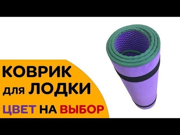 СМОТРИТЕ как фиолетовый коврик выглядит в лодке РИВЬЕРА 3200 СК