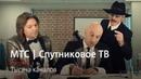 Подключение спутникового ТВ МТС Туймазы по акции за 3590 тел 8 999 131 28 29