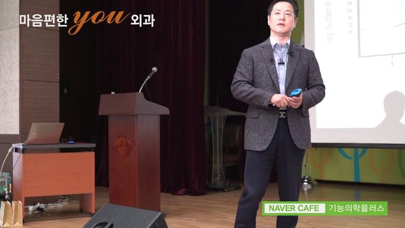 제 1회 기능의학 포럼 3교시 (3- 2)김준영 원장님 인문학적인 기능의학적 이해