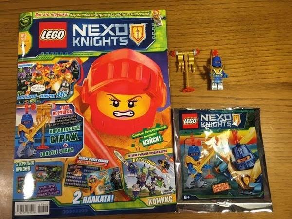 Обзор Нового Журнала Lego Nexo Knights 8 за 2018 год / Королевский Страж с Золотым Знаменем