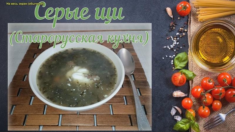 Серые щи Старорусская кухня