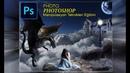 Photoshop Eğitimi | fantasy photoshop manipulation tutorial | hüzünlü kızın ejderhası