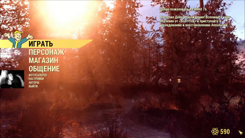 Fallout 76 До релиза пофиксят
