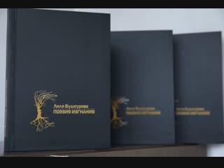 В Крыму издан первый сборник стихов Лили Буджуровой «Поэзия изгнания»